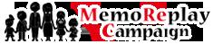 【公式】MemoReplay Campaign -メモリプレイキャンペーンサイト- by SURPRISE MALL